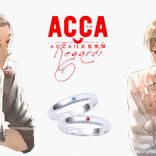 『ACCA13区監察課 Regards』コラボジュエリー発売決定! ジーン&ニーノをモチーフにしたシルバーリング♪