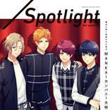 『A3!』サービス開始3周年記念!  MANKAIカンパニー特集の演劇誌『Spotlight』を無料配布♪