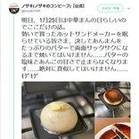 「決してあんまんをたっぷりのバターで両面サックサクになるまで焼いてはいけません」ノザキのツイートが話題に