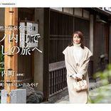 矢田亜希子がナビゲートする 『旅色』×山ノ内町(長野)タイアップ特別編公開
