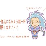 アニメ『天地無用!魎皇鬼』第5期スタッフ決定! コメントも到着