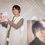 北川尚弥 初DVD付きビジュアルブックは彼氏感満載!「デートを疑似体験しているような感覚で妄想してください(笑)」