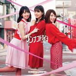 日向坂46 4thシングル「ソンナコトナイヨ」ジャケット写真を公開!