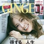 乃木坂46・白石麻衣が雑誌「GINGER」に登場!卒業発表直前のインタビューで本音を語る