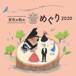 上野公園の美術館など6館を巡る2日間のクラシック音楽スペシャルコンサートが開催決定