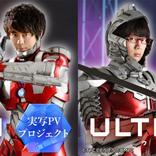 木村良平&江口拓也がSUITを纏う! アニメ『ULTRAMAN』実写PV制作スタート! 応援企画も実施