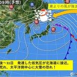 北海道 月末は荒れた天気に