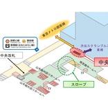 JR渋谷駅3階に新改札 1月29日供用開始 銀座線乗り換え便利に