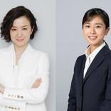 鈴木京香、ラーメンのカリスマに 4月期テレ東ドラマで黒島結菜とタッグ