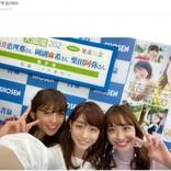 新井恵理那、連日番組で不倫スキャンダルばかり扱うことに「もう、どうでもいいわ~」