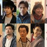 ドラマ『有村架純の撮休』に柳楽優弥、満島真之介、伊藤沙莉、渡辺大知らが出演