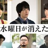 ゲス極。休日課長、中村倫也の友人役で映画初出演
