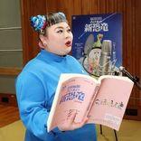 渡辺直美『映画ドラえもん』でゲスト声優「木村拓哉さんの声に癒されながら…」