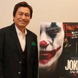 映画『ジョーカー』日本語吹替版でアーサーを演じた平田広明 『「普通だったね」って言われるのが一番嬉しい』