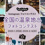 じゃらんインスタグラム「全国の温泉地」フォトコンテスト開催!