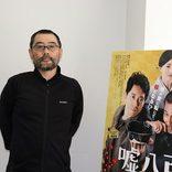 【インタビュー】映画『嘘八百 京町ロワイヤル』武正晴監督「悪いやつを笑い飛ばすことこそ、映画の使命」