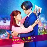 映画「ヲタ恋 」高畑充希・山﨑賢人らキャストが歌う劇中歌が先行配信