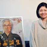 元祖・漫画家の知られざる生涯を描く映画『漫画誕生』大木萠監督にインタビュー「北沢楽天の偉人伝ではなく、その人生を肯定も否定もしない人間ドラマです」