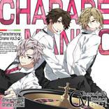 オトメイト『CharadeManiacs』キャラソン&ドラマCD Vol.3が発売!制作クリエイターよりコメント到着