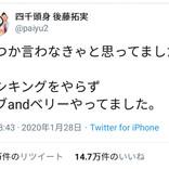 「ムシキングをやらずラブandベリーやってました」 四千頭身・後藤さんの告白ツイートに反響