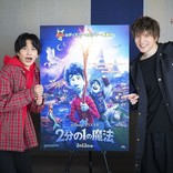 志尊淳&城田優、兄弟役でピクサー声優挑戦「2人の関係性をそのまま出せれば」