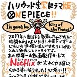 『ONE PIECE』、Netflixで実写ドラマ化 尾田栄一郎も参加