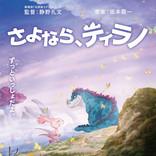 劇場アニメ『さよなら、ティラノ』、2020初夏公開!音楽は坂本龍一が担当