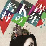 中村倫也が2014年に出演した、舞台『青年Kの矜持』のテレビ初放送が決定