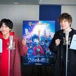 志尊淳&城田優、ピクサー最新作で兄弟役「2人の関係性をそのまま出せれば」