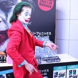 映画『ジョーカー』BD&DVDリリースのPRイベントでSHIBUYA TSUTAYA店頭にジョーカー現る!