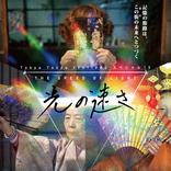 都内3つの地点を巡るツアー型演劇 Tokyo Tokyo FESTIVAL スペシャル 13『光の速さ -The Speed of Light-』詳細が決定