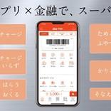 KDDI、「au WALLET アプリ」を「au PAY アプリ」へ名称変更 - 金融に強いスーパーアプリへ