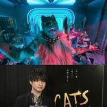 ヒゲダン・藤原聡がセクシーに熱唱、映画「キャッツ」本編映像公開