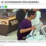 タクシーに乗ったら金がなく、コンビニ強盗しようとした男(台湾)