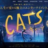 『キャッツ』演者が猫そのものの恰好をしないからこその魅力