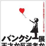 過去最大級の規模で日本初上陸『バンクシー展 天才か反逆者か』チケット販売スタート
