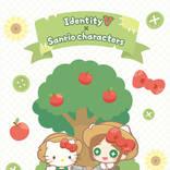 Identity V第五人格×サンリオキャラクターズ、初コラボレーション決定!