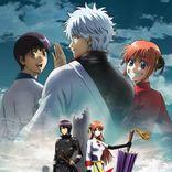 『銀魂』劇場版2作品が見放題配信スタート、TVアニメシリーズも一挙配信