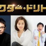 石田ゆり子、『平成狸合戦ぽんぽこ』以来26年ぶりに動物声優  『ドクター・ドリトル』出演