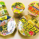 話題の二郎系カップ麺を食べ比べ! どのカップ麺も最高にウマいがクサい!! ガジェ通グルメクロスレビュー