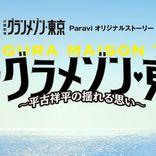 『グランメゾン東京』オリジナルストーリーも全話DVDに収録