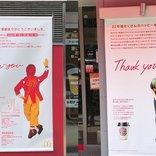 「感動的…かと思ったら縦読み(笑)」閉店する『マクドナルド』に寄せた『バーガーキング』のメッセージが話題に