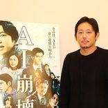 【インタビュー】映画『AI崩壊』入江悠監督「『SR サイタマノラッパー』から10年。この映画は僕にとっての記念碑です」