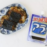 お正月のお餅が残っていたら! のり佃煮『減塩アラ!』で簡単おいしい磯辺焼きを作ってみて