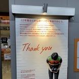 秋葉原のマクドナルド閉店→バーガーキングが健闘を称えるポスター でも縦読みすると「私たちの勝ち」 広報「敬意を込めたエール」