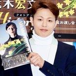 """荒木宏文、2Dの表現をプロデュース!デビュー15周年の""""感謝""""を込めたフォトブック発売"""