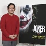 『AI崩壊』入江監督、アカデミー賞の有力候補『ジョーカー』の魅力を語り尽くす!