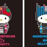 『ハローキティ』×『仮面ライダーディケイド』! 井上正大&戸谷公人によるピューロランドイベントも♪