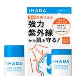 SPF50+のノンケミカル日焼け止め「イハダ 薬用UVスクリーン」発売!