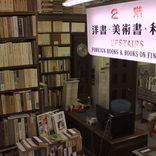 Can't live without Books : Isseido(Jinbocho)/書店特集:一誠堂・酒井健彦(東京・神保町)インタビュー
